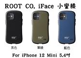 ~愛思摩比~ROOT CO. iFace iPhone 12 Mini 5.4吋 軍規防摔-現貨+預購