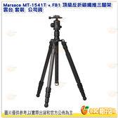 送LENSPEN拭鏡筆 Marsace MT-1541T + FB1 頂級反折碳纖維三腳架 雲台 套裝 公司貨