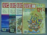 【書寶二手書T2/少年童書_PCO】小牛頓_121~129期間_共4本合售_尋找老台灣等
