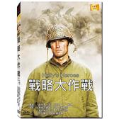 新動國際【戰略大作戰 Kelly's Heroes】高畫質DVD