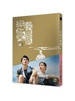 二手書博民逛書店 《戀愛沙塵暴》 R2Y ISBN:9789869316750│溫郁芳