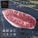【超值免運】美國1855黑安格斯熟成PRIME凝脂牛排5片組(120公克/1片)