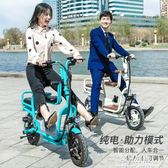 電動機車懶人得智小型迷你電動車女滑板自行車鋰電踏板便攜摺疊代步親子車 NMS陽光好物
