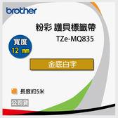 ※原廠公司貨※ brother 12mm 原廠粉彩護貝標籤帶 TZe-MQ835 金底白字 (長度5米)