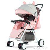 兒童推車   夏季嬰兒手推車可坐躺輕便攜折疊BB簡易迷你小孩新生寶寶四輪童車igo 卡卡西