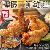 24元起【海肉管家-全省免運】檸檬燒烤二節翅x1包(500g±10%/包 每包13支入)