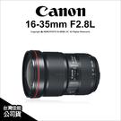 Canon EF 16-35mm F2.8 L USM III 廣角 3代 L鏡 公司貨 【24期免運】薪創