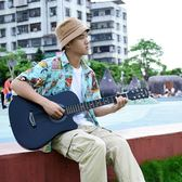 民謠吉他 38寸初學者學生男女通用初學新手入門練習吉它 練習琴 zh4519【原創風館】