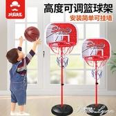 兒童戶外籃球框可升降幼兒戶外皮球玩具免打孔家用室內投籃架男孩HM 范思蓮恩