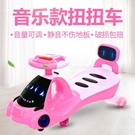 兒童扭扭車  兒童扭扭車童車帶音樂1-3-6歲靜音萬向輪嬰幼兒三輪滑行車溜溜車jy MKS交換禮物