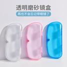 眼鏡盒 透明眼鏡盒女韓國小清新簡約複古個性優雅男生創意塑料便攜眼睛盒 店慶降價