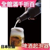 日本 DOSHISHA 2017新款 啤酒泡沫製造機 亞馬遜銷售第一【小福部屋】