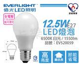 EVERLIGHT億光 LED 12.5W 6500K 白光 全電壓 E27 球泡燈 _ EV520059
