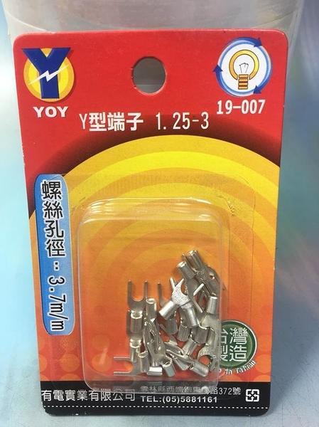 【Y型端子1.25-3 19-007】415487端子 DIY五金【八八八】e網購