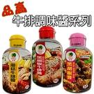 品高 牛排調味醬系列(黑胡椒牛排醬/蘑菇...