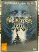 挖寶二手片-C84-正版DVD-電影【變種毒蠍】-(直購價)