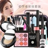 【限時下殺79折】初學者自然彩妝組合防潑水化妝用品美妝學校化妝工具組
