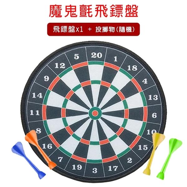 投擲靶 兒童投球盤 飛鏢靶 射飛鏢 (4款) 益智玩具 黏黏球 魔鬼氈飛鏢 九宮格玩具【塔克】