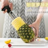 水果取肉器 不銹鋼菠蘿取肉器工具 家用鳳梨去皮削皮器創意水果切割器