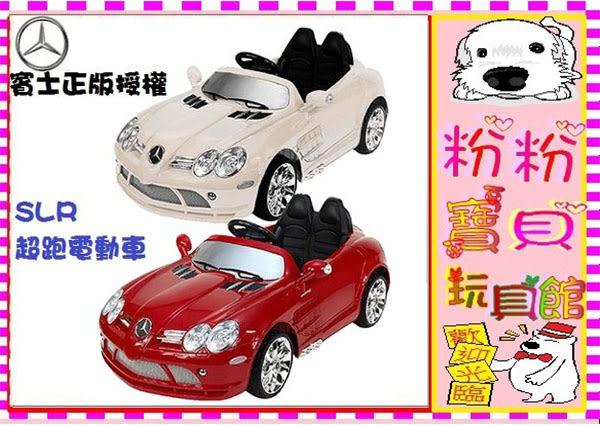 *粉粉寶貝玩具*正原廠授權Benz 賓士SLR雙驅動雙馬達超跑電動車/遙控童車 兒童可乘坐電動車