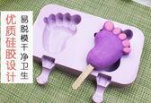 雪糕模具硅膠家用冰激凌冰棒冰糕做棒冰的自制卡通冰淇淋冰棍磨具【新店開張85折促銷】