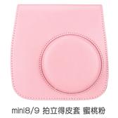 CAIUL【mini 8 / 9 蜜桃粉皮套】mini8 mini9 專用 拍立得 收納包 附背帶 菲林因斯特