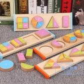 積木 蒙臺梭利幾何形狀配對積木拼圖玩具兒童園兒童早教分數學習板教具 麻吉部落