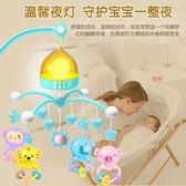 新生兒寶寶床鈴0-1歲 嬰兒玩具3-6-12個月音樂旋轉床頭鈴掛件搖鈴