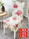 家用彈力連體餐桌椅子套罩現代簡約凳子套罩酒店餐椅墊套裝通用  蘑菇街小屋