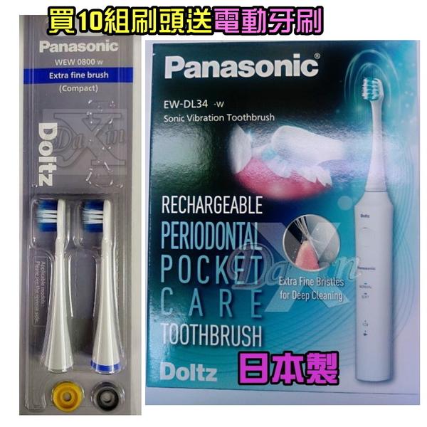 父親節專案 買10組 國際牌輕薄細毛刷頭WEW0800 送日本電動牙刷EW-DL34 數量有限售完為止