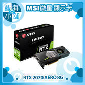 MSI 微星 GeForce RTX 2070 AERO 8G 顯示卡