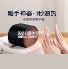 取暖器 暖風機家用節能省電臥室速熱桌面辦公室熱風小型暖手寶充電取暖器 NMS設計師生活百貨