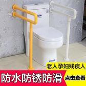 店長推薦▶馬桶扶手欄桿浴室衛生間廁所老人殘疾人無障礙坐便防滑安全扶手架
