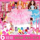 芭比娃娃 會唱歌眨眼換裝洋公主婚紗禮盒套裝女孩兒童玩具 生日禮物