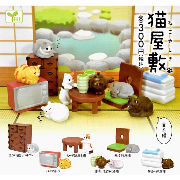 全套6款【日本正版】貓屋敷 扭蛋 轉蛋 貓屋 擺飾 迷你家具 YELL - 824045