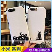 貓咪卡通殼 小米9 小米8 小米8Lite 浮雕手機殼 全包邊蠶絲紋 小米A2 保護殼保護套 四角加厚軟殼