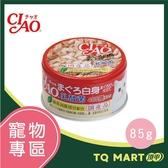 CIAO 旨定罐-乳酸菌131號(鮪魚+鮪魚高湯)85g【TQ MART】