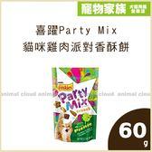 寵物家族-喜躍Party Mix貓咪雞肉派對香酥餅60g