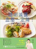 聰明減鹽 血壓一定降!:炸雞×煎餃×炒麵 什麼都能吃