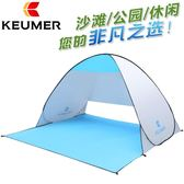 沙灘帳篷 3-4人防曬遮陽全自動戶外速開可摺疊2人釣魚帳篷KEUMER igo 時尚潮流