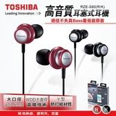 TOSHIBA 耳道式耳機-黑銀色TO-RZE-S60-K