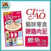 *~寵物FUN城市~*日本CIAO-貓咪零食 啾嚕肉泥【鰹魚口味/14g x4條】貓點心