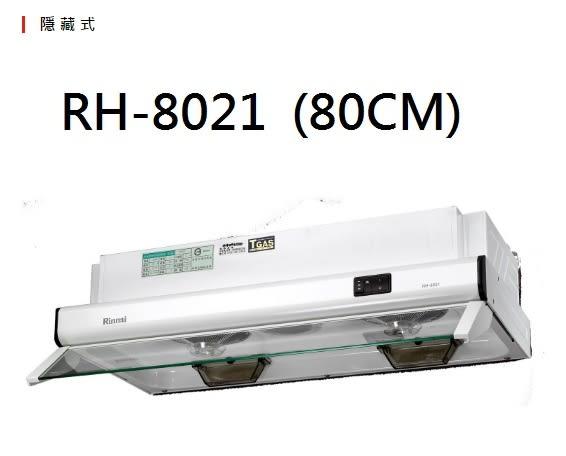 【歐雅系統家具】林內 Rinnai 隱藏式排油煙機 RH-8021(80CM)
