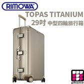 【TPHONE出租商店】RIMOWA行李箱出租 TOPAS TITANIUM 系列 29吋 中型四輪旅行箱(最新趨勢以租代買)