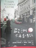【書寶二手書T6/旅遊_LNZ】歐洲不再是傳說_歐洲華文作家協會