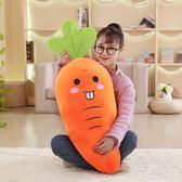 胡蘿卜抱枕蔬菜公仔毛絨玩具可愛大號布娃娃玩偶軟體女生韓國搞怪艾美時尚衣櫥igo