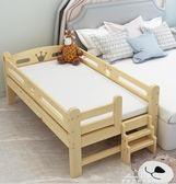 實木兒童床帶護欄男孩小床單人床女孩公主床嬰兒加寬邊床拼接大床 中秋節低價促銷 igo
