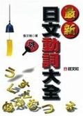 (二手書)最新日文動詞大全(25K平)
