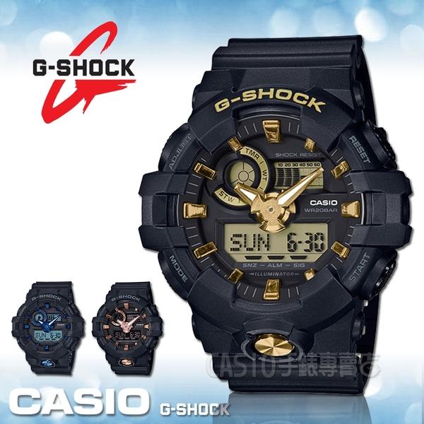 CASIO 卡西歐 手錶專賣店 G-SHOCK GA-710B-1A9 潮流雙顯男錶 樹脂錶帶 黑X金色錶面 防水200米 世界時間
