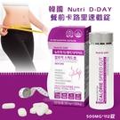 韓國Nutri D-DAY 餐前卡路里速截錠/罐